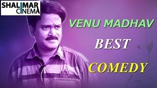 Venu Madhav Best Comedy Scenes || Telugu Latest Back to Back Comedy || Shalimarcinema