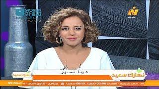 استعراض حلقة الجمعة 2 نوفمبر 2018 .. برنامج نهارك سعيد
