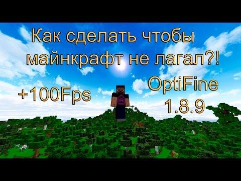 Как сделать чтобы minecraft не лагало