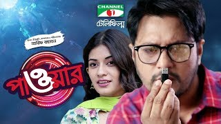 Power | Bangla Telefilm | Emon | Mandira | Sumon Patwary | Tarek Shopon | Channel i TV