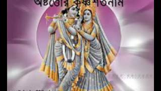 কৃষ্ণ অষ্ট শত নাম Krishna osto soto nam