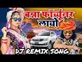 FORTUNER DJ SONG    बन्ना फॉर्च्यूनर लायो    Banna Banni Song Dj    Latest Rajasthani Dj Song 2019