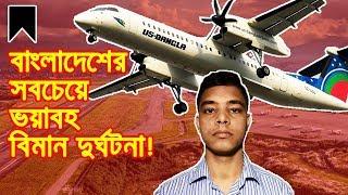 বাংলাদেশের সবচেয়ে ভয়াবহ বিমান দুর্ঘটনা এবং কিছু প্রশ্ন?? | US Bangla Airlines  of Bangladesh's