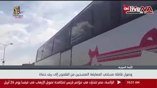 وصول قافلة مسلحي المعارضة المنسحبين من القلمون إلى ريف حماة