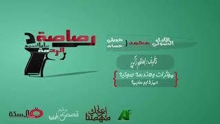 رصاصة الرحمه تقديم محمد جوبلى  محمد حسام