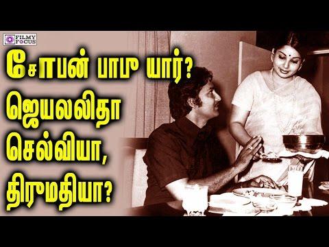 சோபன் பாபு யார் ஜெயலலிதா செல்வியா திருமதியா Jayalalitha Sobhan Babu Love Affair Secrets revealed