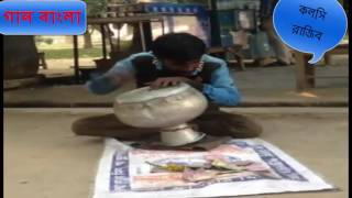 কলসি রাজিবের হৃদয় স্পর্শি গান।Gaan Bangla tv  [গান বাংলা টেলিভিশন ]