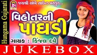 Vihat Maa Ni Pagdi | New Kinjal Dave Song | Audio Song | Indipop | Gujarati Latest Song 2016