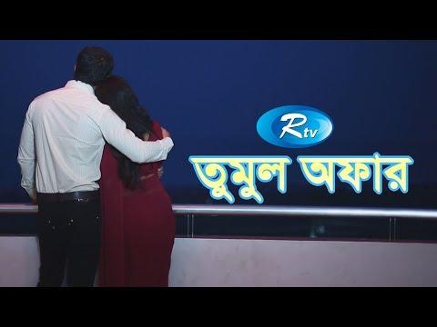 Xxx Mp4 Tumul Offer তুমুল অফার Niloy Alamgir Sadia Jahan Prova Arfan Ahmed Kaniz Suborna 3gp Sex
