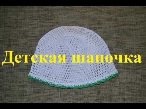 Вязание крючком детской шапочки ютуб