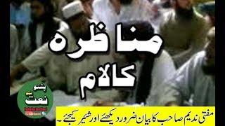 Pashto New Munazira Mufti Nadeem Saib KALAM Part=01