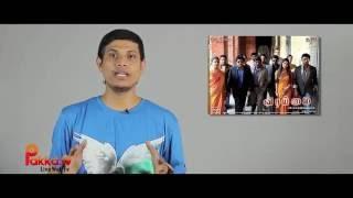 Vaaimai movie Review | Pakka Tv