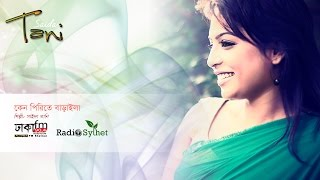 Keno Piriti Barailare Bondhu (Saida Tani) - Ibrar Tipu Ft.