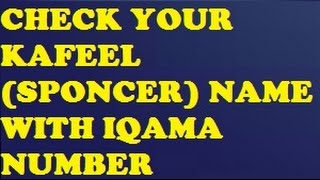 HOW TO CHECK YOUR KAFEEL (SPONCER) NAME WITH IQAMA NUMBER ONLINE SAUDI ARABIA