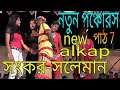 New Panchoros Sankar Sleman Part 7 Alkap Pala Gajon Bangala Comedy Video mp3