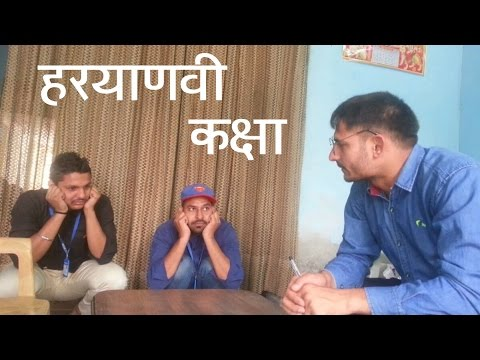 Haryanvi class room || funny video (Part 1) || A video by swadu staff films