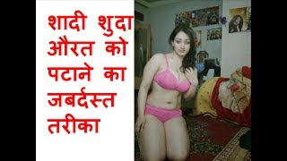 How to | Impress Elder Women in Hindi | how to impress aunty RESEARCH HOUSE