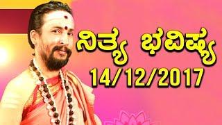 ದಿನ ಭವಿಷ್ಯ - Kannada Astrology 14-12-2017 - Your Day Today - Oneindia Kannada