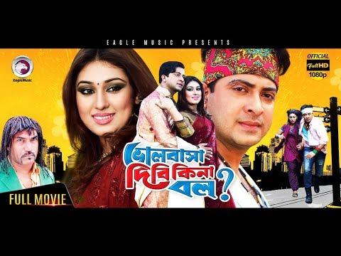 Xxx Mp4 Bangla Movie BHALOBASA DIBI KINA BOL Shakib Khan Apu Bishwas Uttom Akash Eagle Movies OFFICIAL 3gp Sex