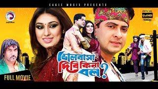 Bangla Movie | BHALOBASA DIBI KINA BOL | Shakib Khan,Apu Bishwas,Uttom Akash |Eagle Movies(OFFICIAL)