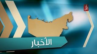 نشرة اخبار مساء الامارات 21-02-2017 - قناة الظفرة