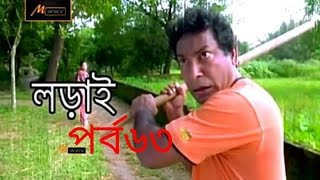 Bangla Natok Lorai Part 63 on 16 April 2016