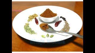 Bhaja Masala | ভাজা মশলা | Bengali Bhaja Moshla Recipe for Ghugni, Jhal Muri, Fuchka, Aloo Kabli