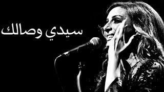 أنغام - سيدي وصالك - من حفل ختام مهرجان فبراير الكويت - 2018