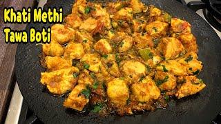 Khati Methi Tawa Boti /Chicken Tawa Boti Recipe By Yasmin's Cooking