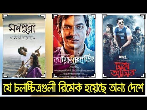 Xxx Mp4 যে সকল বাংলা চলচ্চিত্র রিমেক করা হয়েছে ইন্ডিয়াতে Bangladeshi Films That Remake In India 3gp Sex