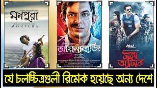 যে সকল বাংলা চলচ্চিত্র রিমেক করা হয়েছে ইন্ডিয়াতে ||  Bangladeshi Films That Remake in India ||
