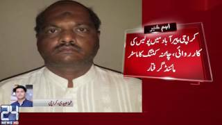 China cutting mastermind arrested by police operation in Karachi