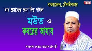 Bangla Waz |মউত ও কবরের আযাব|Mawlana Nesar Ahmed Chadpuri 2017|ICB Digital