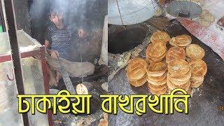 ঢাকাইয়া বাখরখানি (চুলা ও ওভেনে) । How to Make Bakarkhani । Old Town Bakhorkhani Recipe