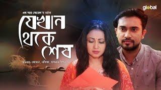 Jekhan Theke Sesh | যেখান থেকে শেষ | Jovan, Nafiza jahan | Global TV Drama