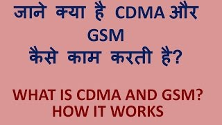 What is CDMA and  GSM? GSM AUR CDMA KYA HAI JAANE HINDI
