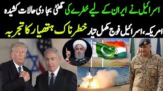 ALIF NAMA Latest Headlines |Test of Israeli-US missile defense system succeeds, Pakistan India news