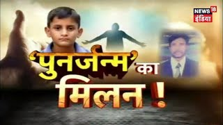 10 Saal Ke Is Bachche Ne Kiya Punrjanm Ka Dawa, Kahani Sunkar Pura Gaon Hairan! PART-2 -News18 India