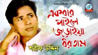 Sharif Uddin - Ekbar Paile Joraia Dhortam | একবার পাইলে জরাইয়া ধরতাম | Bangla Baul Song 2018
