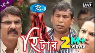 Hitter | Mosharraf Karim | Nadia | Rtv Drama | Rtv