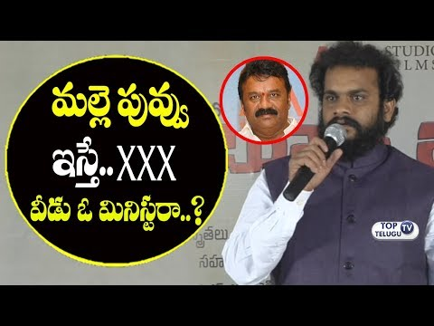 Xxx Mp4 Director Ajay Kaundinya Sensational Comments On Cinematography Minister Talasani Srinivas Yadav 3gp Sex