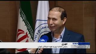 Iran made Industrial Screws & Nuts manufacturers report گزارشي از پيچ و مهره و سازندگان ايران