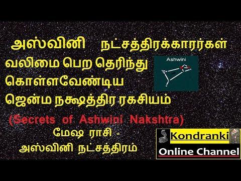 Xxx Mp4 Ashwini Nakshatra அஸ்வினி நட்சத்திரக்காரர்கள் வலிமை பெற தெரிந்து கொள்ளவேண்டிய ரகசியம் 3gp Sex