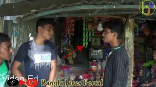 বাল কাটার বাংলা কৌতুক,  দেখুন Bangla Jokes Portal e
