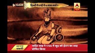 #रक्तरंजित : Raktranjit: Know about Nader Shah who massacred more than 50,000 people in Delhi
