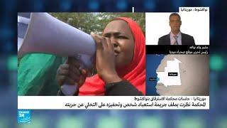 محكمة الاسترقاق في نواكشوط تعقد أول جلسة لها وتصدر أحكاما