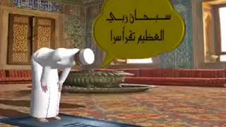 نشر(تعلــيـم الصـــــلاه)  ليستفيد غيرك .!