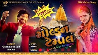GOLDEN TEMPLE Welcome Navratri - Gaman Santhal, Sonam | New Gujarati Garba 2017 | Navratri 2017 Song