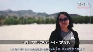 葫芦说事: 红色高棉领袖被判种族灭绝罪、朝鲜研发新武器、孙世华律师再被处罚
