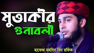 images বিষ্ময় বালক মহসিন বিন রফিক New Bangla Waj 2017 By Hafez Mohosin Bin Rofiq